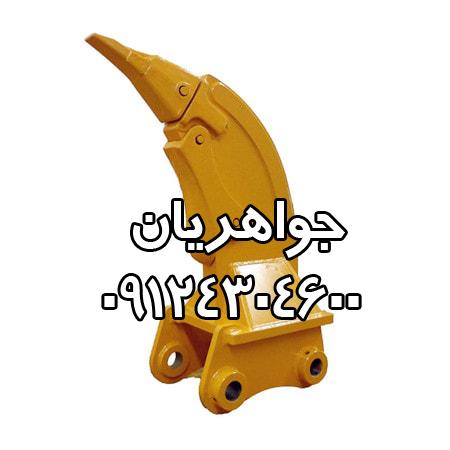 ریپر بیل مکانیکی و لودر و بلدوزر جواهریان 09124304600